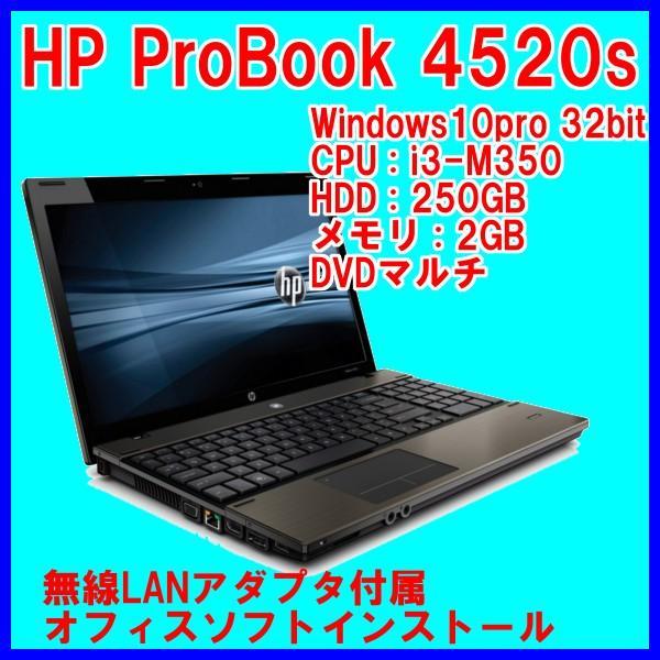 中古ノートパソコン hp 4520s W10|ai-mark