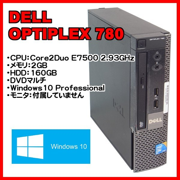 中古パソコン DELL OPTIPLEX 780|ai-mark