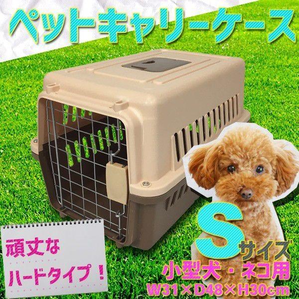 ペット ハードキャリー 小型犬・ネコ用 ペットキャリーケース ハードタイプ 48×31×30cm ###ペットキャリ001茶###