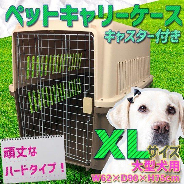 ペット ハードキャリー 大型犬 ペットキャリーケース ハードタイプ キャスター付き 90×75×62cm ###ペットキャリ005茶RZ###