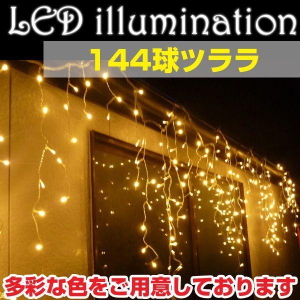 RoomClip商品情報 - イルミネーション LED ライト ツララ つらら 144球 屋外 室内 防水 連結可 クリスマス ハロウィン 飾りつけ ###イルミ144T-###