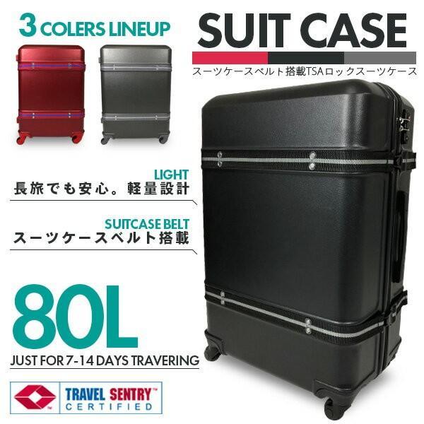 スーツケース 頑丈 安全 ベルト付き 大型 80L TSAロック 軽量 キャリーケース 7〜泊用 Lサイズ ###ケースABS40-L###