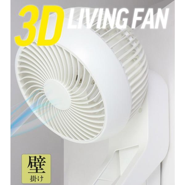 3D首振り 壁掛けサーキュレーター リモコン付き サーキュレーター サーキュレーターファン 360°首振り ###壁掛け扇風機2019### ai-mshop 02