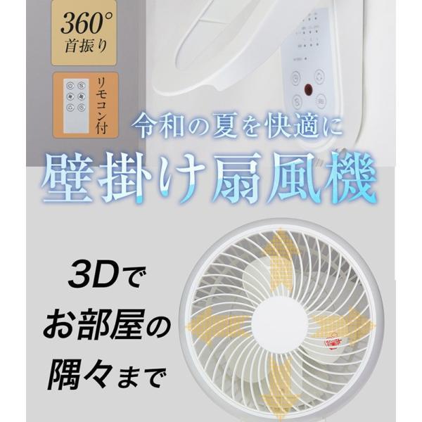 3D首振り 壁掛けサーキュレーター リモコン付き サーキュレーター サーキュレーターファン 360°首振り ###壁掛け扇風機2019### ai-mshop 03