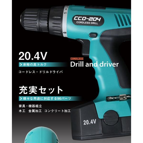 電動ドライバー 20.4V 96点セット 充電式 コードレス 電動ドリル DIY 簡単操作 ###充電ドリルCD-204緑###|ai-mshop|02