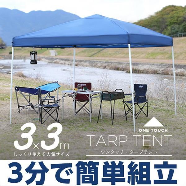 軽量 【タープテント AF3X3-C3】 3m×3m イベントテント ビッグサイズ 大型テント 防水 ワンタッチテント キャンプテント アウトドアテント 【送料無料・収納袋付】