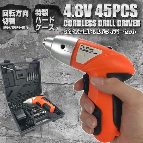 4.8V 充電式 ハンディドライバーセット 45PCS 電動ドライバー ドライバー DIY 電動工具 4.8Vドライバー ###ドライバ4.8V45PC###|ai-mshop