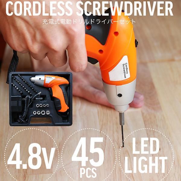 4.8V 充電式 ハンディドライバーセット 45PCS 電動ドライバー ドライバー DIY 電動工具 4.8Vドライバー ###ドライバ4.8V45PC###|ai-mshop|08