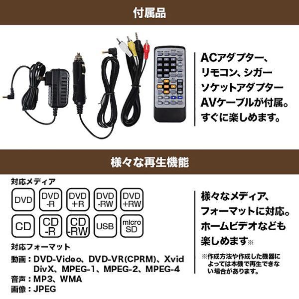 ポータブルDVDプレーヤー 7インチ AC/DC/充電電池対応 DVDプレーヤー 7型 回転液晶 AC DC 電池 リモコン 車載 車 屋外 ###DVDプレーヤ700###|ai-mshop|05