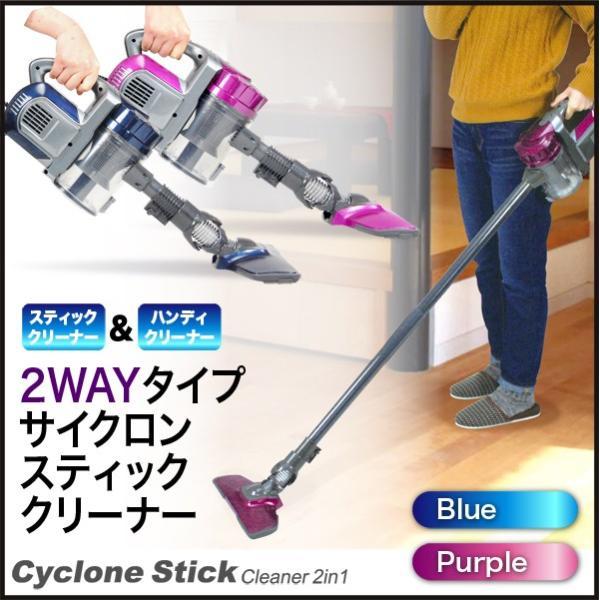 掃除機 2wayサイクロンクリーナー ハンディ&スティック 掃除機 サイクロン サイクロン掃除機 サイクロンクリーナー ハンディクリーナー 軽量 ###掃除機EQ606###|ai-mshop