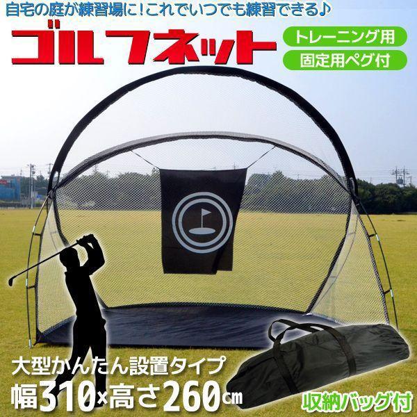 ゴルフ ゴルフネット 幅310×高さ260cm ゴルフ練習 ゴルフ練習用ネット 収納ケース付###ゴルフネットGN008###|ai-mshop|02