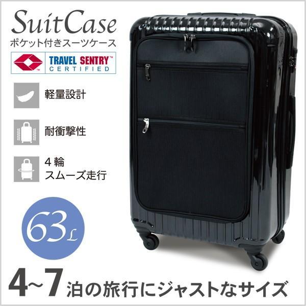 スーツケース フロントポケット 大型スーツケース TSA 旅行カバン 軽量 4〜7日 63L 出張 旅行 おしゃれ ###ケースHL2153-LM###