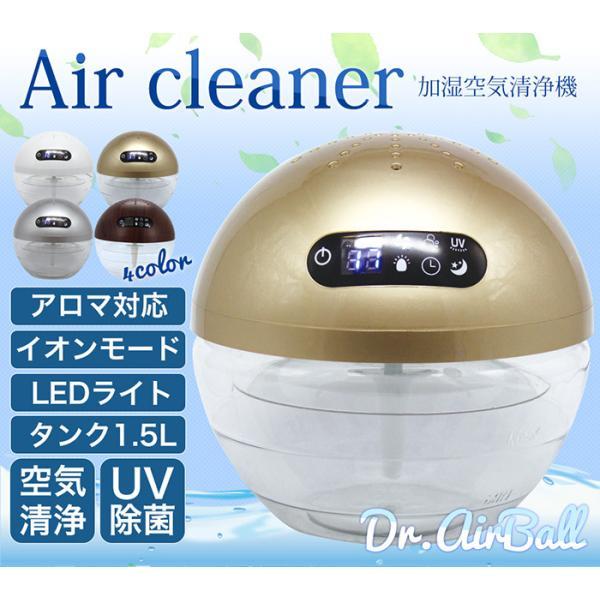 空気洗浄機 アロマディフューザー アロマエアウォッシャー UV除菌 マイナスイオン発生 空間洗浄機 アロマボール アロマ 卓上 除菌 消臭 ###空気洗浄器K30###|ai-mshop|02
