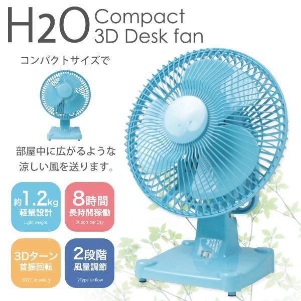 リビング扇風機 3D サーキュレーター 卓上 扇風機 自動首振り リビングファン 軽量 おしゃれ レトロ 空気循環機 エコ 省エネ 節電 ###H2O扇風機803###|ai-mshop|03