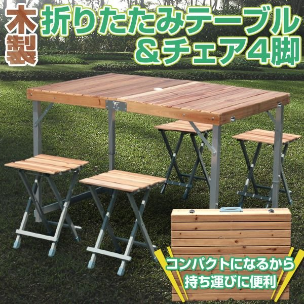 木製アウトドアテーブル テーブルセット 折りたたみ 持ち運び テーブル&チェア###ガーデンテーブル/004☆###|ai-mshop