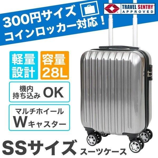 スーツケース鏡面加工機内持ち込み可コインロッカー対応軽量LCC小型SSサイズ28LTSAおしゃれ丈夫キャリーバッグ旅行カバン##