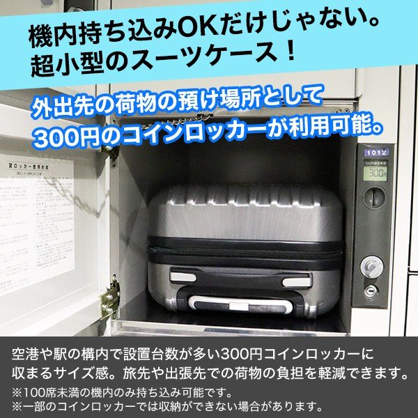 スーツケース 鏡面加工 機内持ち込み可 コインロッカー対応 軽量 小型 SSサイズ 28L TSA おしゃれ 丈夫 キャリーバッグ 旅行カバン ###ケースLYP0112###|ai-mshop|02