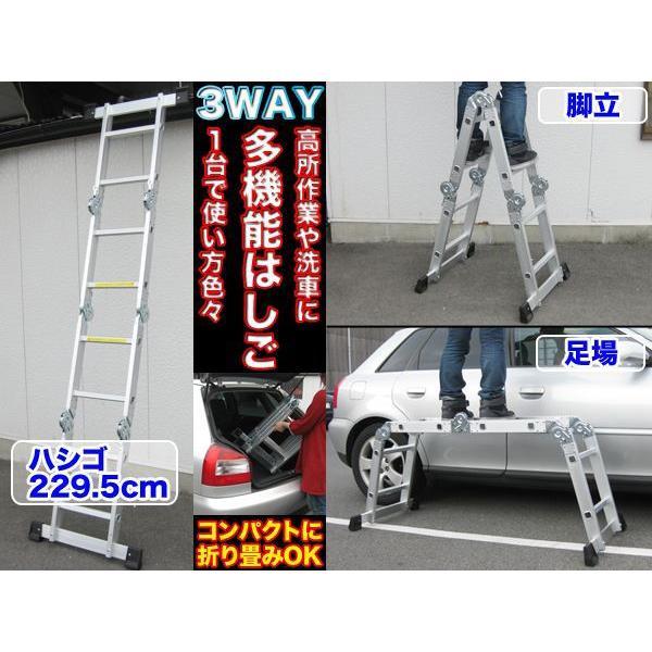 はしご 梯子 アルミ製 ハシゴ 3way 軽量 脚立 はしご兼用脚立 スーパーラダー 2.3m 軽量 伸縮 洗車 高所作業 ###多機能はしごM0108D###|ai-mshop|02