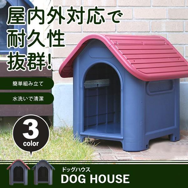 三角屋根のボブハウス プラスチック製 犬小屋 屋外 ボブハウス 犬舎 屋外 犬ごや ペット 犬 ハウス ケージ ゲージ 小型犬 ペットハウス ###犬小屋7330248###