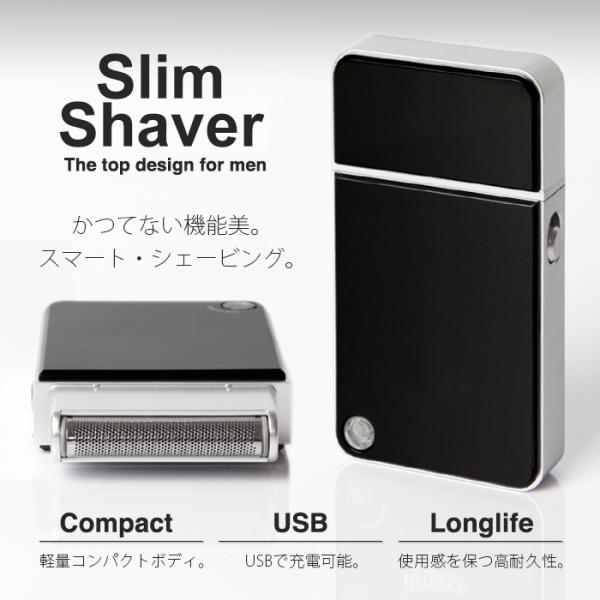シェーバー USB充電 Slim Shaver USB 髭剃り 電気シェーバー 旅行用シェーバー 電動 ひげ剃り ひげそり ヒゲ剃り ヒゲそり ###シェーバーCSH004###|ai-mshop|02