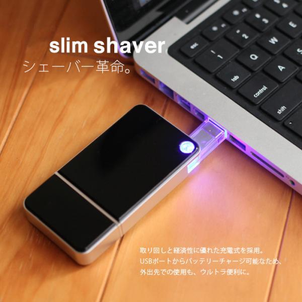 シェーバー USB充電 Slim Shaver USB 髭剃り 電気シェーバー 旅行用シェーバー 電動 ひげ剃り ひげそり ヒゲ剃り ヒゲそり ###シェーバーCSH004###|ai-mshop|04