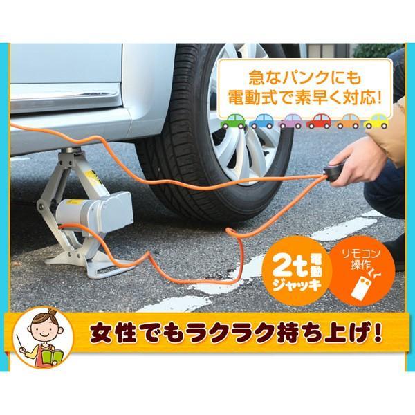 電動ジャッキ 2t バッテリー12Vシガーソケット対応 カージャッキ タイヤ交換 スタッドレス 冬用タイヤ パンク ###ジャッキSCT-EJ20###|ai-mshop|02