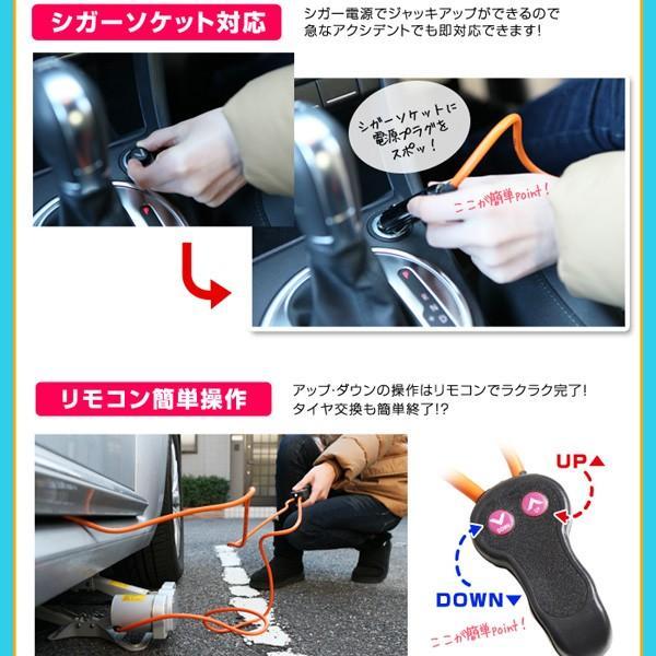 電動ジャッキ 2t バッテリー12Vシガーソケット対応 カージャッキ タイヤ交換 スタッドレス 冬用タイヤ パンク ###ジャッキSCT-EJ20###|ai-mshop|03