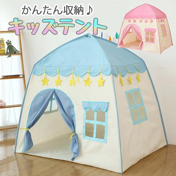 テント キッズテント 子供テント キッズテント 子供用 ベビー ハウス プレイテント ボールハウス 小さなお城 秘密基地 収納バッグ付き ###キッズテントBZP-###