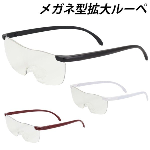 メガネ型 拡大鏡 1.6倍 ブルーライトカット ヘッドルーペ 収納ケース付き 軽量 老眼鏡 男女兼用 ハンズフリー ###拡大鏡RP803###|ai-mshop