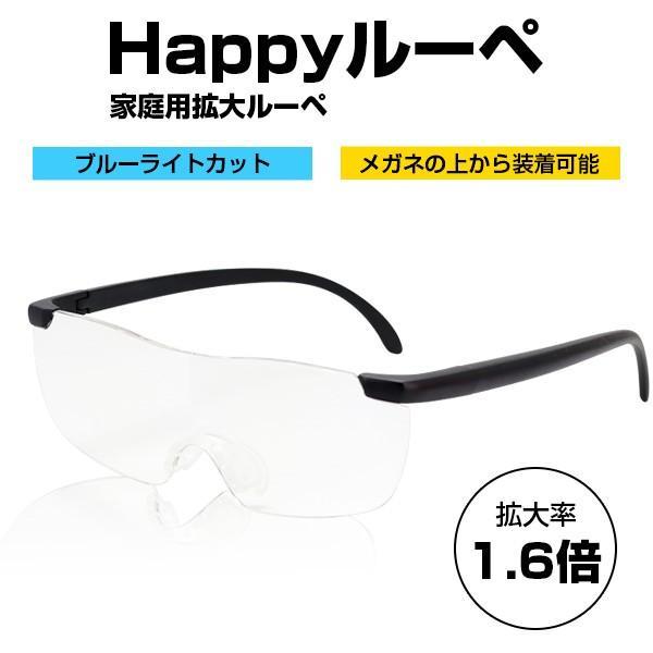 メガネ型 拡大鏡 1.6倍 ブルーライトカット ヘッドルーペ 収納ケース付き 軽量 老眼鏡 男女兼用 ハンズフリー ###拡大鏡RP803###|ai-mshop|02