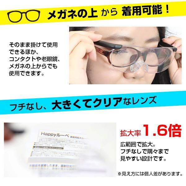 メガネ型 拡大鏡 1.6倍 ブルーライトカット ヘッドルーペ 収納ケース付き 軽量 老眼鏡 男女兼用 ハンズフリー ###拡大鏡RP803###|ai-mshop|03