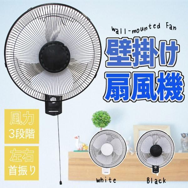 扇風機 壁掛け 首振り 壁掛け扇 おやすみ風 壁掛扇風機 サーキュレーター リビングファン 静音 おしゃれ 脱衣所 ###壁掛け扇風機2018###|ai-mshop