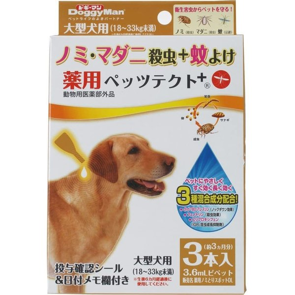 ドギーマン 動物用医薬部外品 薬用ペッツテクト+ 大型犬用 3本入り