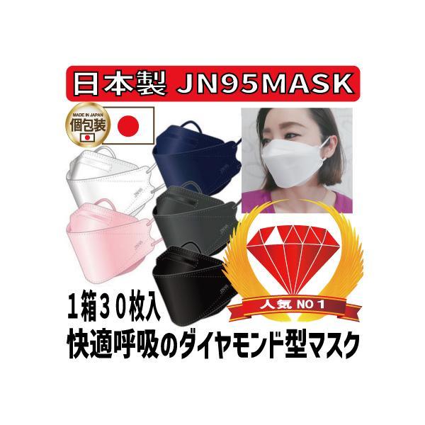 追加 日本製マスクJN95 30枚入  安心の日本製  メーカー工場直送  医療関係も使用  個別包装  高性能マスク  4