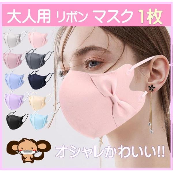 あいあいストア_adult-mask-cold-ribbon