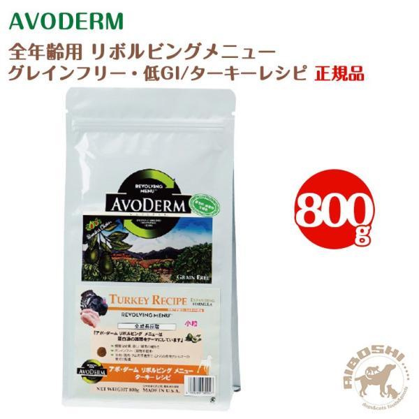 アボダーム AVODERM 全年齢用 リボルビングメニュー(グレインフリー・低GI)/ターキーレシピ(800g) 【配送区分:P】|aiboshi