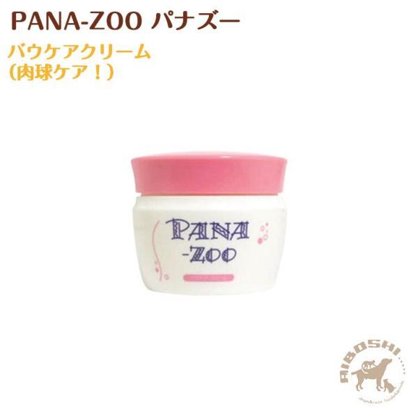 PANA-ZOO パナズー パウケアクリーム(肉球ケア!) 【配送区分:P】 aiboshi