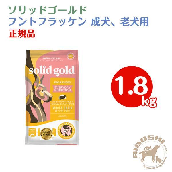 ソリッドゴールド SOLIDGOLD 成犬・老犬用 ドッグフード フントフラッケン(1.8kg)【配送区分:P】|aiboshi
