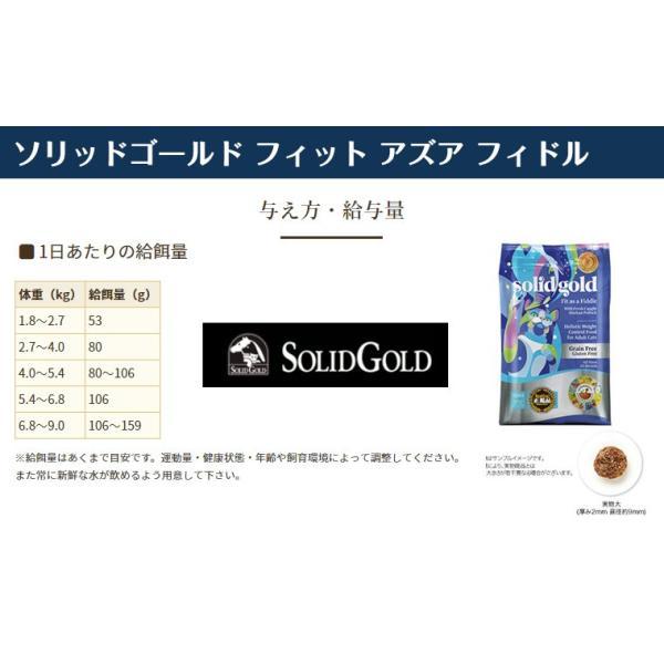 ソリッドゴールド SOLIDGOLD 成猫・肥満猫用 キャットフード フィット アズア フィドル(500g) 【配送区分:P】|aiboshi|02