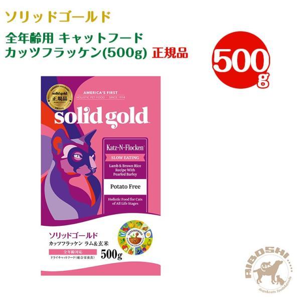 ソリッドゴールド 全年齢用キャットフード カッツフラッケン(500g)【配送区分:P】|aiboshi