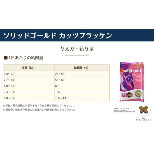ソリッドゴールド 全年齢用キャットフード カッツフラッケン(500g)【配送区分:P】|aiboshi|02