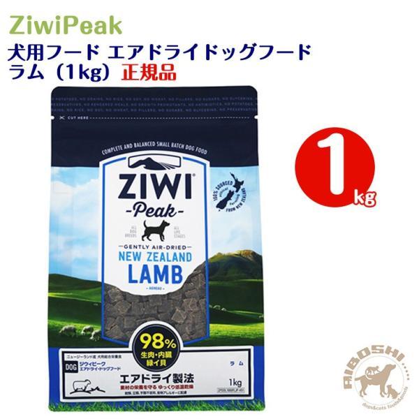 ジウィピーク ZiwiPeak 犬用フード エアドライ ドッグフード ラム (1kg) 【配送区分:W】|aiboshi