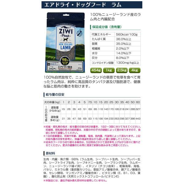ジウィピーク ZiwiPeak 犬用フード エアドライ ドッグフード ラム (1kg) 【配送区分:W】|aiboshi|02