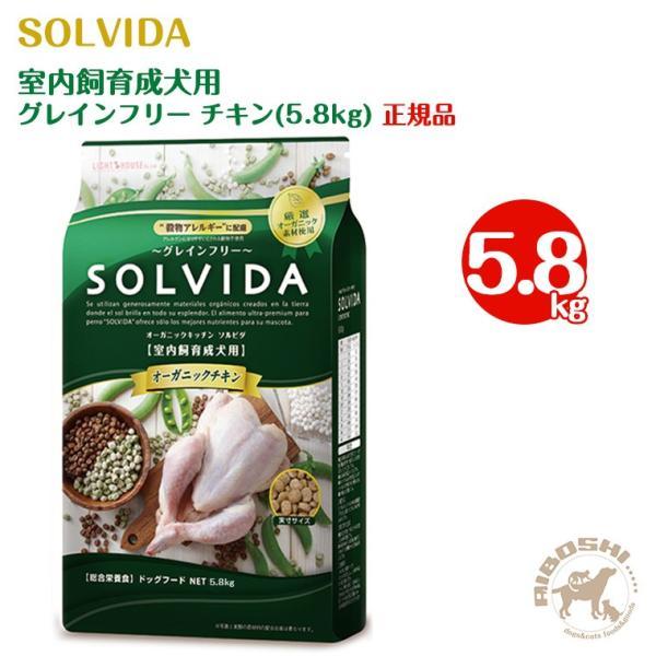 ソルビダ SOLVIDA グレインフリー チキン 室内飼育成犬用(5.8kg) 【配送区分:W】|aiboshi
