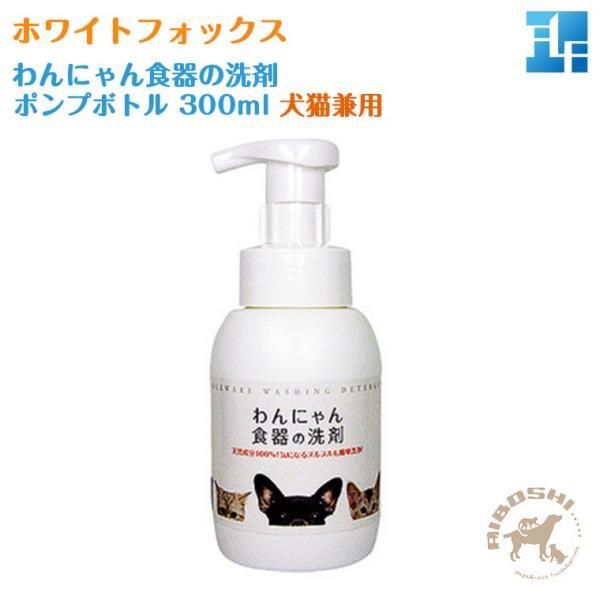 【ホワイトフォックス】わんにゃん食器の洗剤/ポンプボトル(300ml)【配送区分:W】|aiboshi
