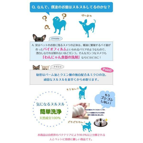 【ホワイトフォックス】わんにゃん食器の洗剤/ポンプボトル(300ml)【配送区分:W】|aiboshi|02