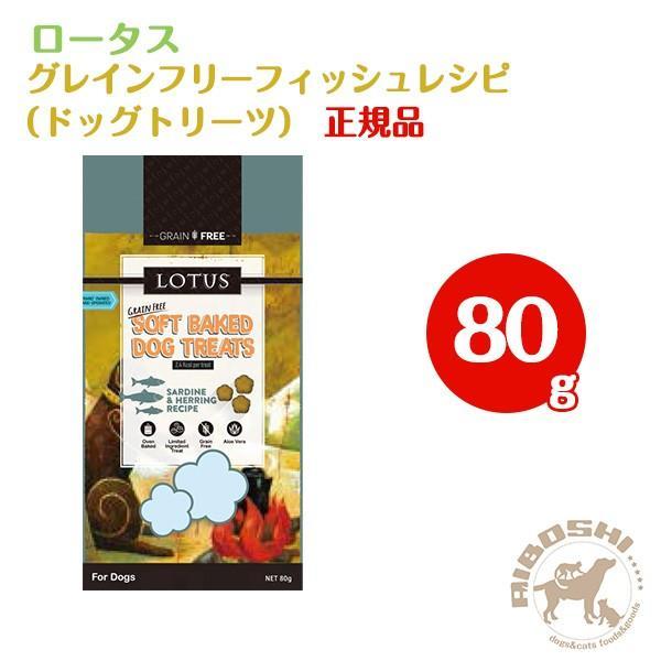 ロータス ドッグトリーツ グレインフリー フィッシュレシピ(80g)【配送区分:W】 aiboshi