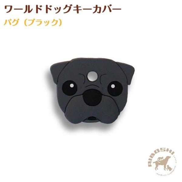 ワールドドッグキーカバー パグ(ブラック)|aiboshi