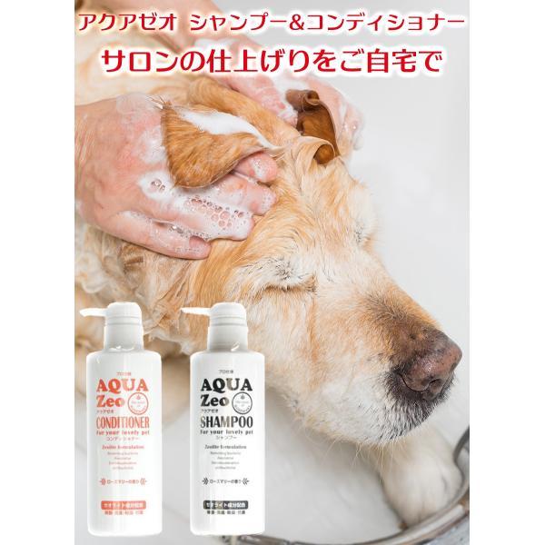 サロン仕上がりの犬用シャンプーアクアゼオ