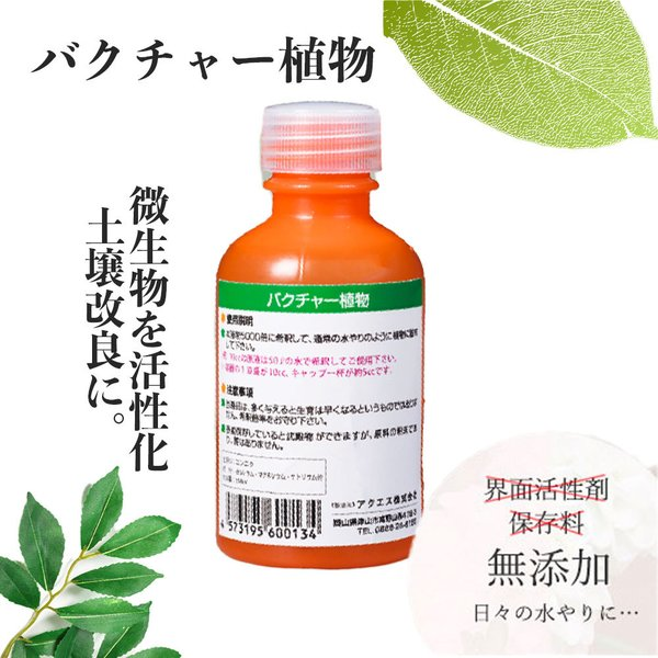 バクチャー植物 100cc (5リットルジョウロに1cc使用で約100回分)液体肥料・植物活性剤・栄養剤・土壌改良剤|aicarrot